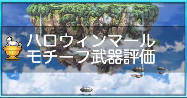 【白猫】マール(剣)モチーフ武器/ジャックオーニャンタンの評価
