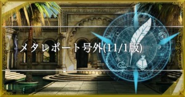 【シャドバ】メタレポート号外(11/1版)【シャドウバース】