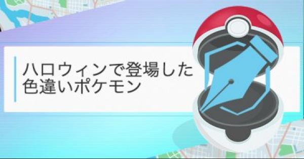【ポケモンGO】ハロウィンイベントで登場した色違いポケモン