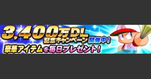 【パワプロアプリ】3400万DLキャンペーンまとめ【パワプロ】