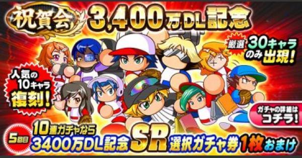 【パワプロアプリ】3400万DL記念ガチャシミュレーター【パワプロ】
