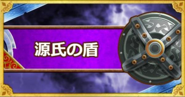 【DQMSL】源氏の盾(SS)の能力とおすすめの錬金効果