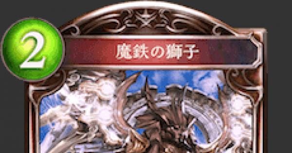 【シャドバ】魔鉄の獅子の評価と採用デッキ【シャドウバース】