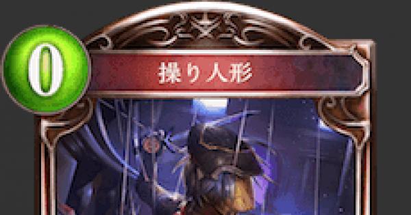 【シャドバ】操り人形のカード情報【シャドウバース】
