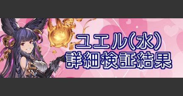 【グラブル】水ユエルの検証/すんどめ侍コラム【グランブルーファンタジー】
