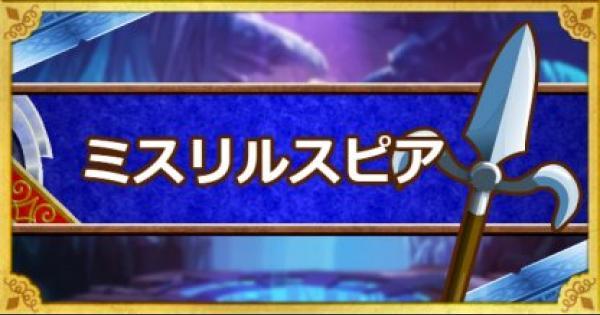 【DQMSL】ミスリルスピア(A)の能力とおすすめの錬金効果