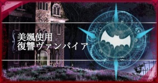 【シャドバ】マスターランク18連勝!美颯使用復讐ヴァンパイア【シャドウバース】