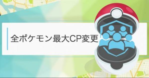 【ポケモンGO】最大CPが変更!?強化レベルが40まで可能に!
