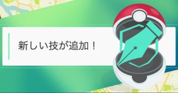 【ポケモンGO】ゲーム内に新しい技が追加!追加された技と覚えそうなポケモン