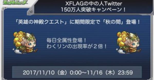 【モンスト】中の人Twitterフォロワー150万人感謝キャンペーン開催