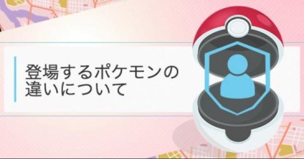 【USUM】新ポケモンも登場!前作より多くのポケモンと出会える!【ポケモンウルトラサンムーン】