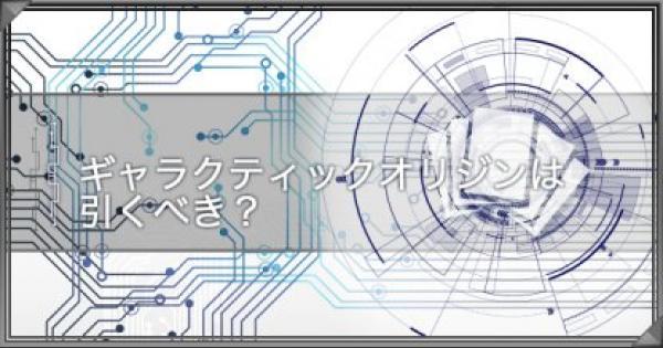 【遊戯王デュエルリンクス】ギャラクティックオリジンは引くべき?