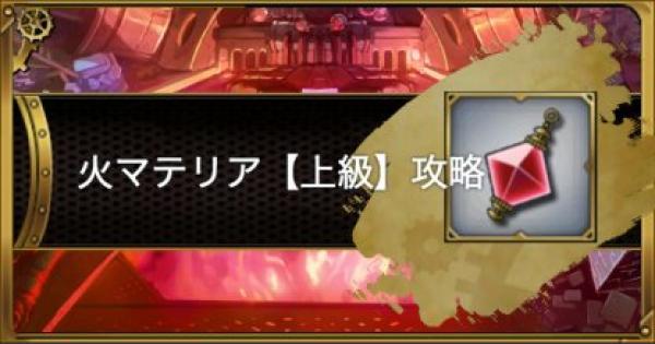 【グラスマ】火マテリア【上級】攻略と適正キャラランキング【グラフィティスマッシュ】