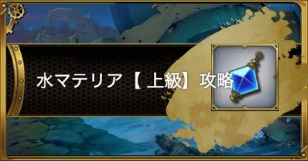 【グラスマ】水マテリア【上級】攻略と適正キャラランキング【グラフィティスマッシュ】