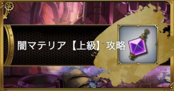 【グラスマ】闇マテリア【上級】攻略と適正キャラランキング【グラフィティスマッシュ】