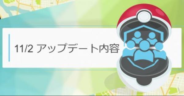 【ポケモンGO】11/2のアップデートで判明した内容まとめ