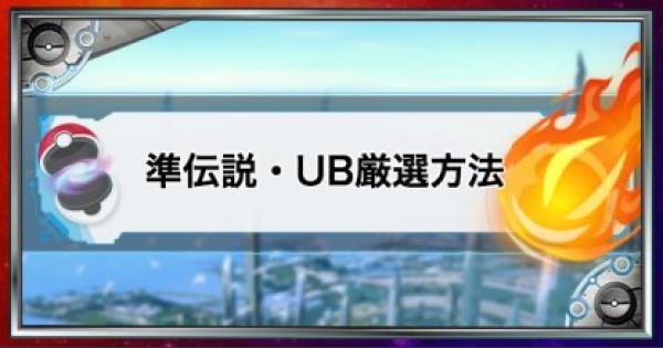 【USUM】準伝説、UBの厳選方法まとめ!サンムーン版【ポケモンウルトラサンムーン】