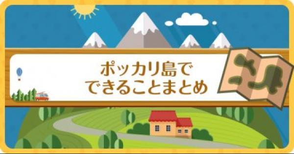 【ポケ森】ポッカリ島でできることと入手アイテム【どうぶつの森(どう森)】