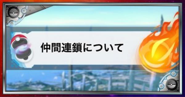 【USUM】仲間連鎖で高個体を出す方法!【ポケモンウルトラサンムーン】
