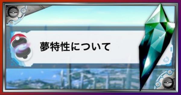 【USUM】夢特性を手に入れる方法!【ポケモンウルトラサンムーン】
