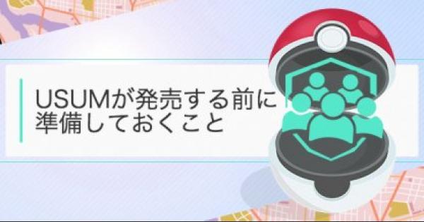 【ポケモンGO】USUM(ウルトラサンムーン)の発売前にやっておくこと