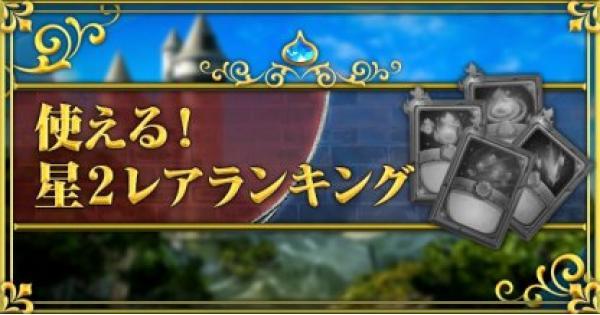 使えるスーパーレア(星2)カードランキング!