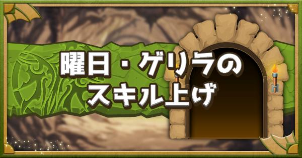 【パズドラ】今週のスキル上げモンスターと素材【10/14〜10/20】