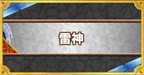 【DQMSL】「雷神」の効果とモンスター