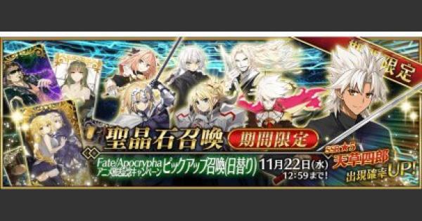【FGO】Fate/Apocryphaアニメ放送記念ガチャシミュ