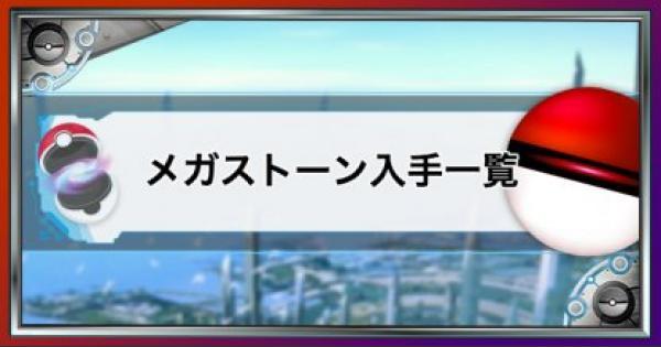 【USUM】メガストーンの入手場所一覧【ポケモンウルトラサンムーン】