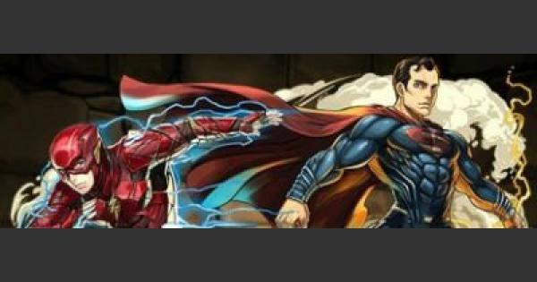 【パズドラ】スーパーマン&フラッシュの最新テンプレパーティ