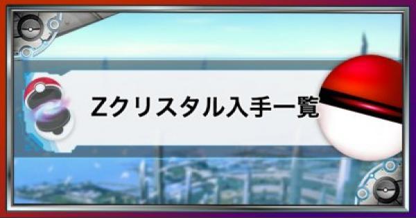 【USUM】Zクリスタルの入手方法まとめ【ポケモンウルトラサンムーン】