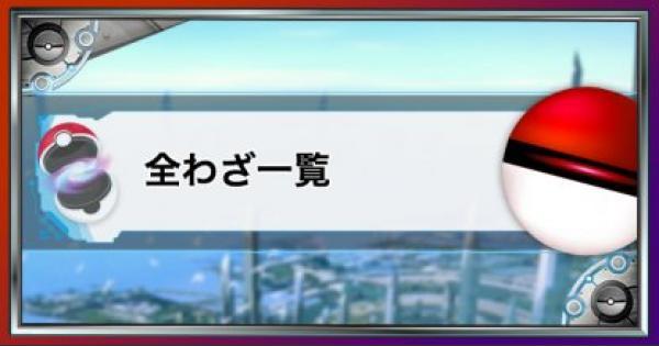 【USUM】全わざ一覧【ポケモンウルトラサンムーン】