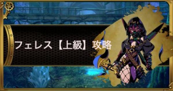【グラスマ】フェレス【上級】攻略と適正キャラ 妖艶なる夜闇の暗殺者【グラフィティスマッシュ】