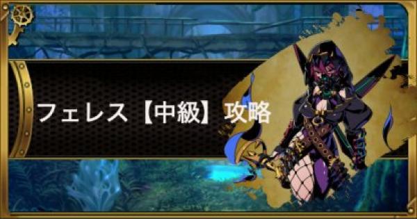 フェレス【中級】攻略と適正キャラ 妖艶なる夜闇の暗殺者