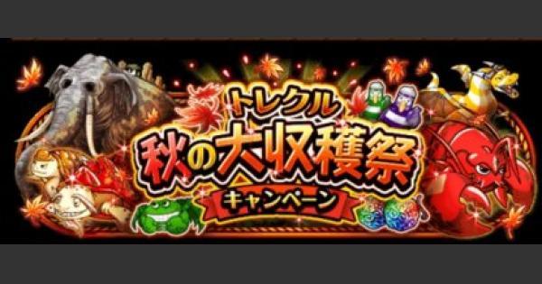 【トレクル】秋の大収穫祭キャンペーン【ワンピース トレジャークルーズ】