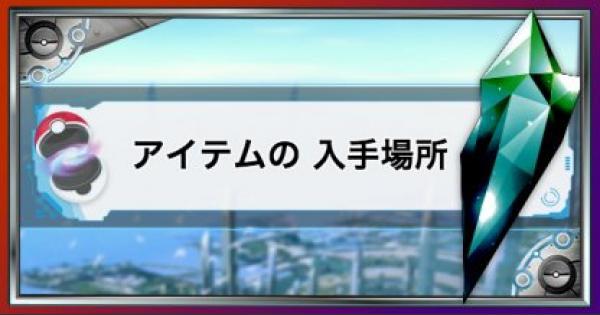 【USUM】アイテムの入手場所一覧【ポケモンウルトラサンムーン】