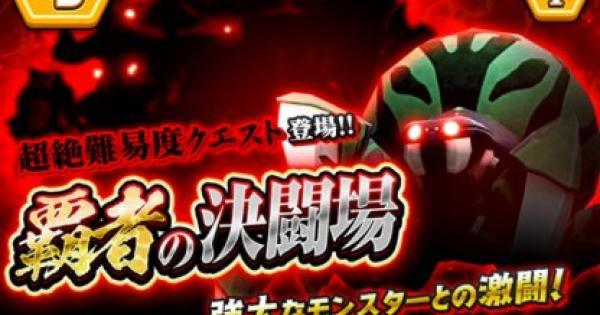 【スママジ】覇者の決闘場:vsアラクネス攻略|高難易度アラクネス【スマッシュ&マジック】