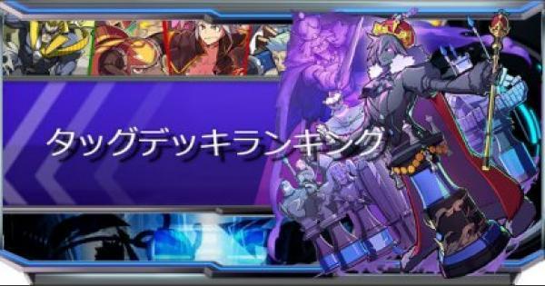 【ファイトリーグ】最強タッグデッキランキング
