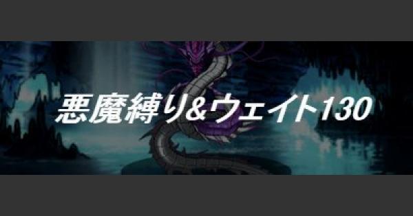 【DQMSL】「リヴァイアサンチャレンジ」悪魔縛り&ウェイト130攻略!