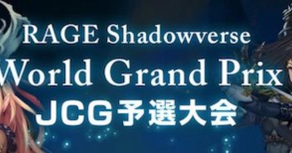 【シャドバ】RAGE WorldGrandPrix JCG予選大会開催!【シャドウバース】