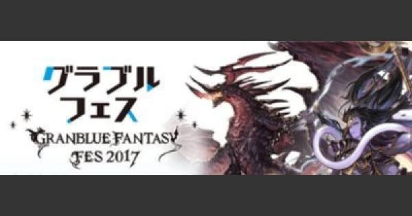 【グラブル】『グラブルフェス2017』新情報/リアルガチャ内容まとめ【グランブルーファンタジー】