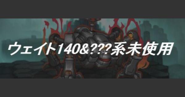 【DQMSL】「オメガチャレンジ」ウェイト140&???系未使用で攻略!