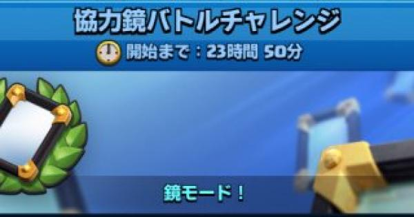 【クラロワ】協力鏡バトルチャレンジ開催!ルールと報酬【クラッシュロワイヤル】
