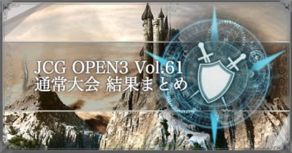 【シャドバ】 JCG OPEN3 Vol.61 通常大会の結果まとめ【シャドウバース】