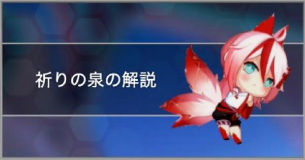 【崩壊3rd】祈の泉(被り救済システム)の解説