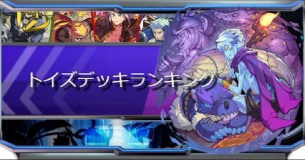 【ファイトリーグ】トイズデッキランキング