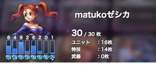 【ドラクエライバルズ】レジェンドランキング5位!matuko使用テンポゼシカ【ライバルズ】