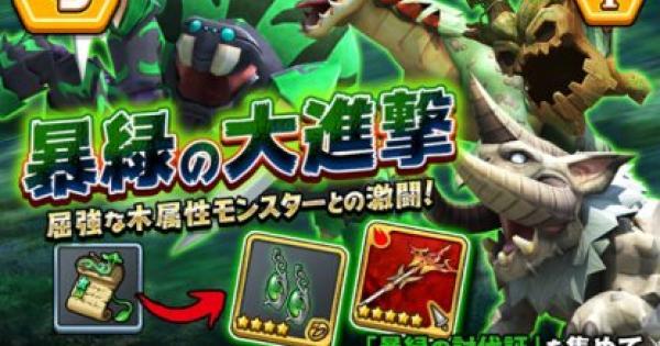 暴緑の大進撃【ハード】の攻略とおすすめキャラ