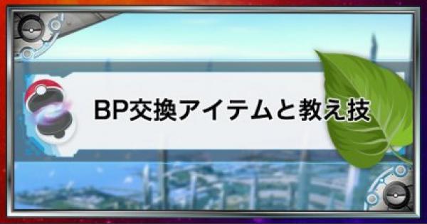 【USUM】BPで交換できるアイテム【ポケモンウルトラサンムーン】